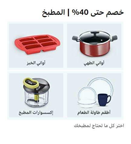 تخفيضات مستلزمات المطبخ من امازون